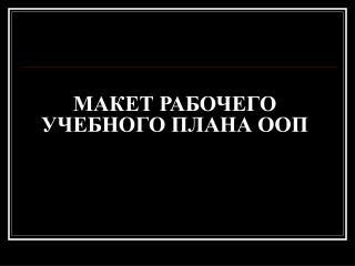 МАКЕТ РАБОЧЕГО УЧЕБНОГО ПЛАНА ООП