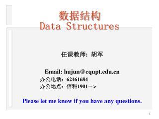数据结构 Data Structures