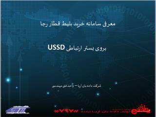 معرفی سامانه خرید بلیط قطار رجا