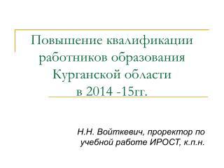 Повышение квалификации работников образования Курганской области  в 2014 -15гг.