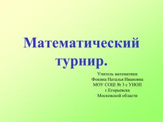 Математический турнир.