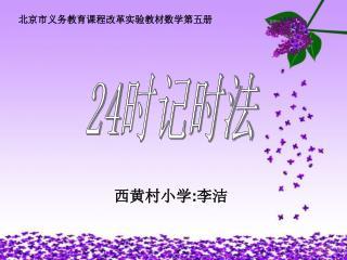 北京市义务教育课程改革实验教材数学第五册