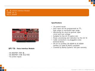 품   목 : VOCIA  Interface Module 모델명 :  IM-16 제조사 :  BIAMP