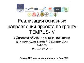 Реализация основных направлений проекта по гранту  TEMPUS-IV