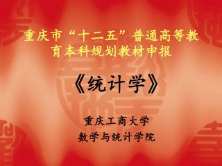 """重庆市""""十二五""""普通高等教育本科规划教材申报"""