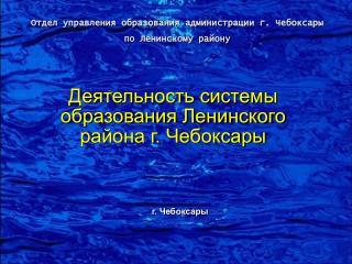 Деятельность системы образования Ленинского района г. Чебоксары