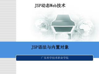 JSP ?? Web ??