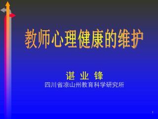 谌 业 锋 四川省凉山州教育科学研究所