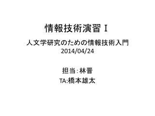 情報技術演習 Ⅰ 人文学研究のための情報技術入門 2014/04/24