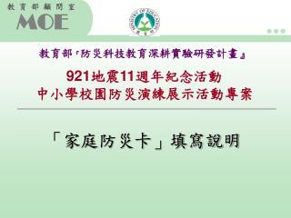 921 地震 11 週年紀念活動 中小學校園防災演練展示活動專案