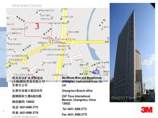 明尼苏达矿业及制造业 ( 上海 ) 国际贸易有限公司长春分公司 长春市亚泰大街 3218 号 通钢国际大厦 A 座 23 楼 邮政编码 : 130022 电话 : 0431-8586 2772