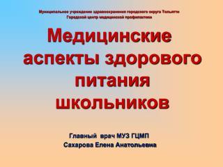 Муниципальное учреждение здравоохранения городского округа Тольятти
