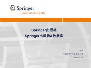 Springer 出版社 Springer 出版物 & 数据库