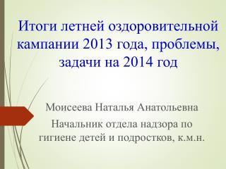 Итоги летней оздоровительной кампании 2013 года, проблемы, задачи на 2014 год