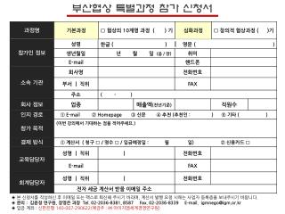 부산협상 특별과정  참가 신청서
