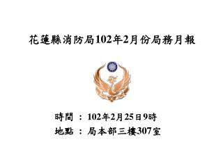 花蓮縣消防局 102 年 2 月份局務月報