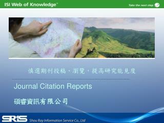 慎選期刊投稿、瀏覽,提高研究能見度