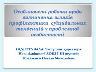 ПІДГОТУВАЛА: Заступник директора  Новосілківської ЗОШ І-ІІІ  ступенів Коваленко Наталя  Миколаївна