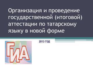 Организация и проведение государственной (итоговой) аттестации по татарскому языку в новой форме