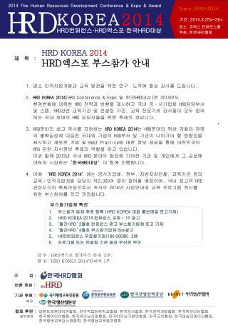 첨 부  : HRD 엑스포 참가부스 안내   2 부 .  별 첨  :'HRD KOREA 2014' 안내서  1 부