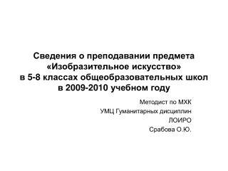 Методист по МХК  УМЦ Гуманитарных дисциплин  ЛОИРО Срабова О.Ю.