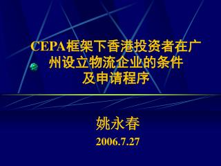 CEPA 框架下香港投资者在广州设立物流企业的条件 及申请程序