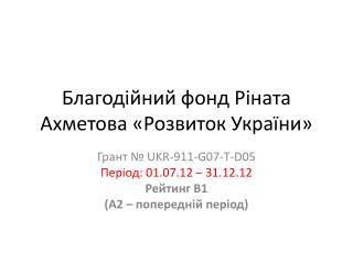 Благодійний фонд Ріната Ахметова «Розвиток України»