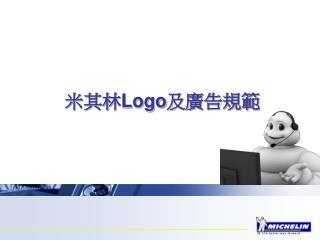 米其林 Logo 及廣告規範
