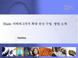 Blade  서버의  3 가지 확장 유닛  구성   방법  소개