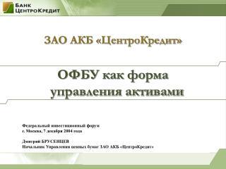 ЗАО АКБ «ЦентроКредит»