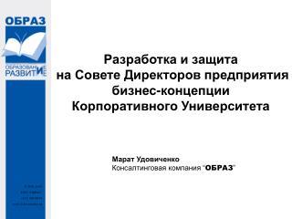 Разработка и защита  на Совете Директоров предприятия бизнес-концепции