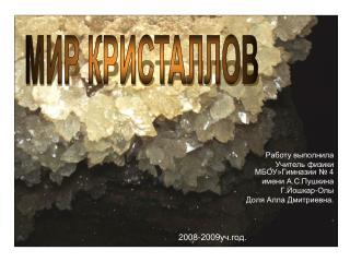 Работу выполнила Учитель физики МБОУ»Гимназии № 4 имени А.С.Пушкина Г.Йошкар-Олы