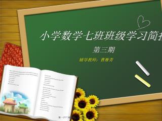 小学数学七班班级学习简报 第三期