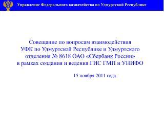 Правовые основы создания и ведения Государственной информационной системы о государственных