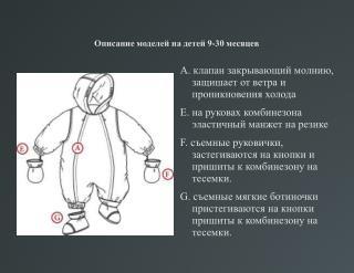 Описание моделей на детей 9-30 месяцев