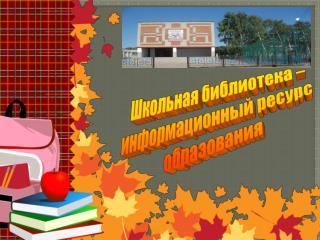 Школьная библиотека – информационный  ресурс  образования
