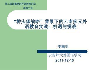 """"""" 桥头堡战略""""背景下的云南多元外语教育实践:机遇与挑战"""