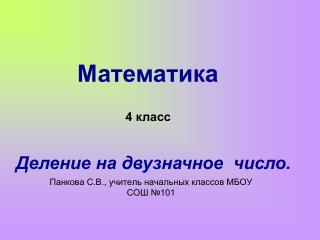 Панкова С.В., учитель начальных классов МБОУ СОШ №101
