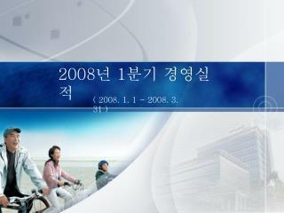 2008 년  1 분기 경영실적