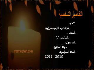 الاسم :                            خولة عبد الرحيم مرزوق