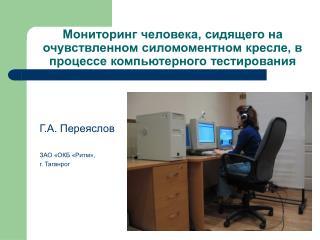 Г.А. Переяслов ЗАО «ОКБ «Ритм», г. Таганрог