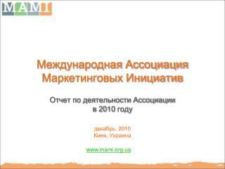 Международная Ассоциация Маркетинговых Инициатив