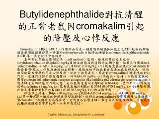 Butylidenephthalide 對抗清醒的正常老鼠因 cromakalim 引起的降壓及心悸反應
