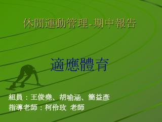 休閒運動管理 - 期中報告 適應體育