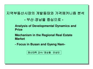 Analysis of Developmental Dynamics and Price  Mechanism in the Regional Real Estate Market