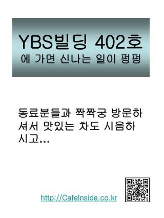 YBS 빌딩  402 호 에 가면 신나는 일이 펑펑