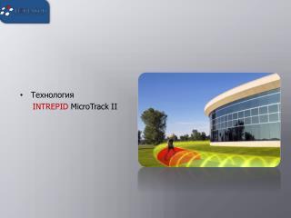 Технология  INTREPID  MicroTrack II