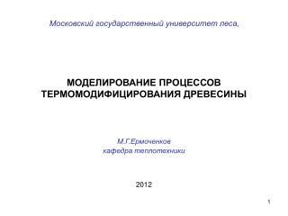 МОДЕЛИРОВАНИЕ ПРОЦЕССОВ ТЕРМОМОДИФИЦИРОВАНИЯ ДРЕВЕСИНЫ