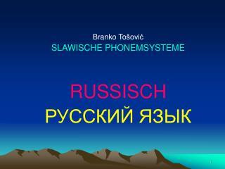 Branko To šović SLAWISCHE PHONEMSYSTEME RUSSISCH РУССКИЙ ЯЗЫК