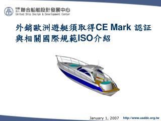 外銷歐洲遊艇須取得 CE Mark  認証 與相關國際規範 ISO 介紹
